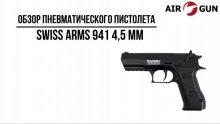 Пневматический пистолет Swiss Arms 941 4,5 мм
