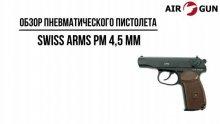 Пневматический пистолет Swiss Arms PM 4,5 мм