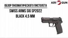 Пневматический пистолет Swiss Arms SIG SP2022 Black 4,5 мм