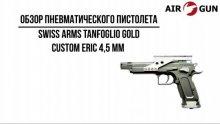 Пневматический пистолет Swiss Arms Tanfoglio Gold Custom Eric 4,5 мм