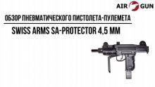 Пневматический пистолет-пулемет Swiss Arms SA-PROTECTOR 4,5 мм
