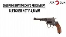 Пневматический револьвер Gletcher NGT F 4,5 мм
