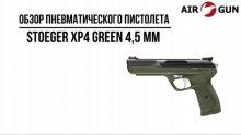 Пневматический пистолет Stoeger XP4 GREEN 4,5 мм