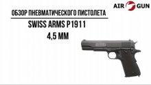 Пневматический пистолет Swiss Arms P1911 4,5 мм