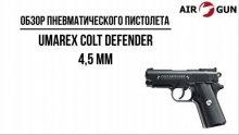 Пневматический пистолет Umarex Colt Defender 4,5 мм