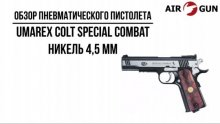 Пневматический пистолет Umarex Colt Special Combat никель 4,5 мм