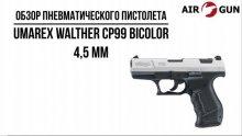 Пневматический пистолет Umarex Walther CP99 bicolor 4,5 мм