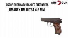 Пневматический пистолет Umarex ПМ Ultra 4,5 мм