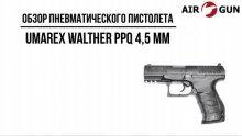 Пневматический пистолет вальтер Umarex Walther PPQ 4,5 мм