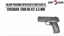 Пневматический пистолет Crosman 1088 BG Kit 4,5 мм