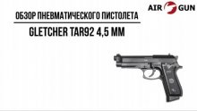Пневматический пистолет Gletcher TAR92 4,5 мм