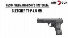 Пневматический пистолет Gletcher TT-P 4,5 мм