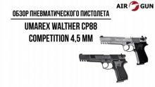 Пневматический пистолет вальтер Umarex Walther CP88 Competition 4,5 мм