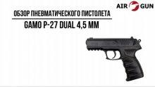 Пневматический пистолет Gamo P-27 Dual 4,5 мм