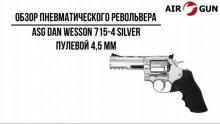 Пневматический револьвер ASG Dan Wesson 715-4 silver пулевой 4,5 мм