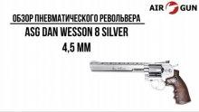 Пневматический револьвер ASG Dan Wesson 8 Silver 4,5 мм