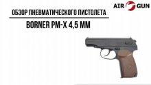 Пневматический пистолет Borner PM-X 4,5 мм