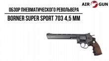 Пневматический пистолет Borner Super Sport 703 4,5 мм