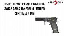 Пневматический пистолет Swiss Arms Tanfoglio Limited Custom 4,5 мм