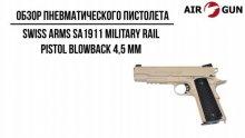 Пневматический пистолет Swiss Arms SA1911 Military Rail Pistol blowback 4,5 мм