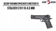 Пневматический пистолет Stalker S1911G 4,5 мм