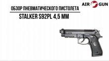 Пневматический пистолет Stalker S92PL 4,5 мм
