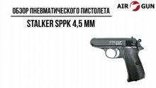 Пневматический пистолет Stalker SPPK 4,5 мм
