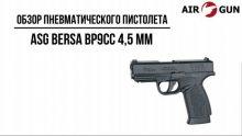 Пневматический пистолет ASG BERSA BP9CC 4,5 мм