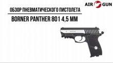 Пневматический пистолет Borner Panther 801 4,5 мм