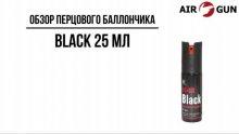 Перцовый баллончик Black 25 мл