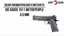 Пневматический пистолет SIG Sauer 1911 WeThePeople 4,5 мм