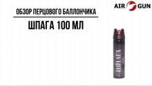 Перцовый баллончик Шпага 100 мл