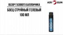 Перцовый баллончик Боец струйный гелевый 100 мл