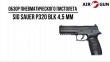 Пневматический пистолет Sig Sauer P320 4,5 мм