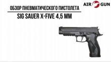 Пневматический пистолет Sig Sauer X-Five 4,5 мм