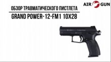 Травматический пистолет Grand Power-12-FM1 10х28