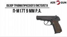 Травматический пистолет П-М17Т 9 мм Р.А. с насечками (Макаров)