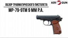 Травматический пистолет МР-79-9ТМ 9 мм P.А. Макаров
