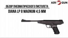 Пневматический пистолет Diana LP 8 Magnum 4,5 мм