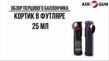 Перцовый баллончик Кортик в футляре 25 мл