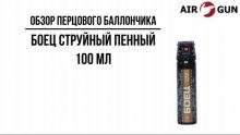 Перцовый баллончик Боец струйный пенный 100 мл