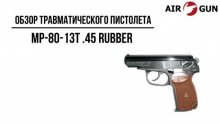 Травматический пистолет МР-80-13Т .45 Rubber  пистолет Макарова (Макарыч)