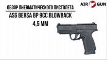 Пневматический пистолет ASG BERSA BP9CC blowback 4,5 мм