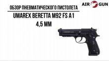 Пневматический пистолет Umarex Beretta M92 FS A1 черный 4,5 мм