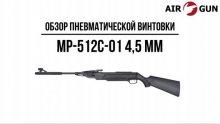 Пневматическая винтовка МР-512С-01 4,5 мм