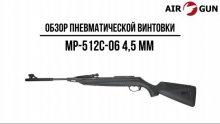 Пневматическая винтовка МР-512С-06 4,5 мм