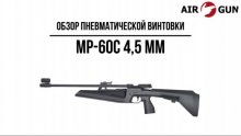Пневматическая винтовка МР-60 С 4,5 мм