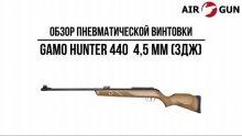 Пневматическая винтовка Gamo Hunter 440 4,5 мм (3Дж)