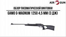 Пневматическая винтовка Gamo G-Magnum 1250 4,5 мм (3 Дж)