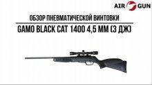 Пневматическая винтовка Gamo Black Cat 1400 3J 4,5 мм
